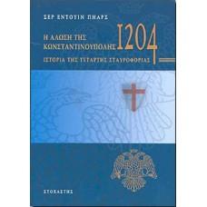 Η ΑΛΩΣΗ ΤΗΣ ΚΩΝΣΤΑΝΤΙΝΟΥΠΟΛΗΣ ΤΟ 1204