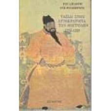 ΤΑΞΙΔΙ ΣΤΗΝ ΑΥΤΟΚΡΑΤΟΡΙΑ ΤΩΝ ΜΟΓΓΟΛΩΝ 1253-1255