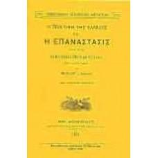 Η ΠΟΛΙΤΙΚΗ ΤΗΣ ΕΛΛΑΔΟΣ ΚΑΙ Η ΕΠΑΝΑΣΤΑΣΙΣ ΤΟΥ 1878