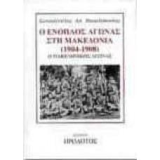Ο ΕΝΟΠΛΟΣ ΑΓΩΝΑΣ ΣΤΗ ΜΑΚΕΔΟΝΙΑ 1904-1908