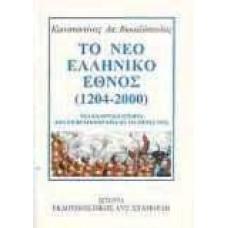 ΤΟ ΝΕΟ ΕΛΛΗΝΙΚΟ ΕΘΝΟΣ 1204-2000