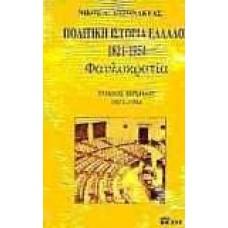 ΠΟΛΙΤΙΚΗ ΙΣΤΟΡΙΑ ΕΛΛΑΔΟΣ 1821-1954 - ΦΑΥΛΟΚΡΑΤΙΑ (3 ΤΟΜΟΙ)