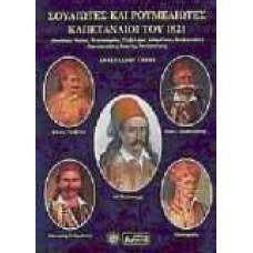 ΣΟΥΛΙΩΤΕΣ ΚΑΙ ΡΟΥΜΕΛΙΩΤΕΣ ΚΑΠΕΤΑΝΑΙΟΙ ΤΟΥ 1821