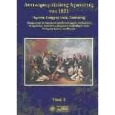 ΔΥΤΙΚΟΡΟΥΜΕΛΙΩΤΕΣ ΑΓΩΝΙΣΤΕΣ ΤΟΥ 1821 Β ΤΟΜΟΣ