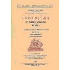 ΙΣΤΟΡΙΚΑ ΗΜΕΡΟΛΟΓΙΑ ΤΟΥ ΝΑΥΤΙΚΟΥ ΑΓΩΝΟΣ ΤΟΥ 1821