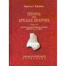 ΙΣΤΟΡΙΑ ΤΗΣ ΑΡΧΑΙΑΣ ΣΠΑΡΤΗΣ ΤΟΜΟΣ 2