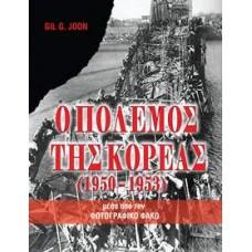 Ο ΠΟΛΕΜΟΣ ΤΗΣ ΚΟΡΕΑΣ 1950-1953