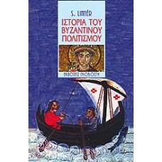 Ιστορία του βυζαντινού πολιτισμού