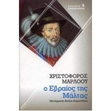 Ο Εβραίος της Μάλτας
