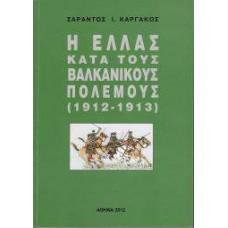 Η Ελλάς κατά τους βαλκανικούς πολέμους  (1912-1913)