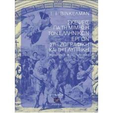 Σκέψεις για τη μίμηση των ελληνικών έργων στη ζωγραφική και τη γ