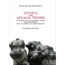 Ιστορία της Αρχαίας Τέχνης