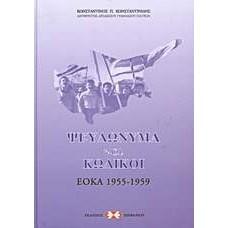 Ψευδώνυμα και κωδικοί  ΕΟΚΑ 1955-1959