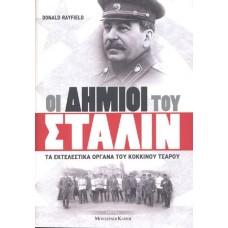 Οι δήμιοι του Στάλιν. Τα εκτελεστικά όργανα του κόκκινου τσάρου