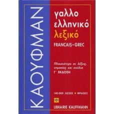 Γαλλοελληνικό λεξικό Κάουφμαν (Νέο)
