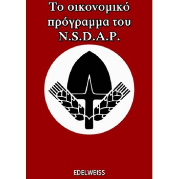 ΤΟ ΟΙΚΟΝΟΜΙΚΟ ΠΡΟΓΡΑΜΜΑ ΤΟΥ N.S.D.A.P.