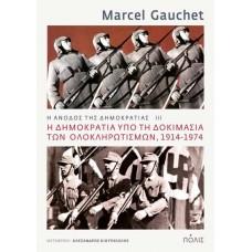 Η δημοκρατία υπό τη δοκιμασία των ολοκληρωτισμών, 1914-1974