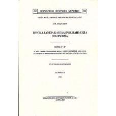 Εθνικά δάνεια και ελληνική δημόσια οικονομία