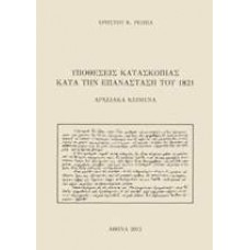 Υποθέσεις Κατασκοπίας κατά την επανάσταση του 1821