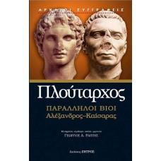 Πλούταρχος. Παράλληλοι βίοι Αλέξανδρος - Καίσαρας