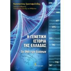 Η γενετική ιστορία της Ελλάδας Β΄ έκδοση