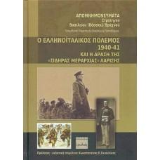 Ο ΕΛΛΗΝΟΪΤΑΛΙΚΟΣ ΠΟΛΕΜΟΣ 1940-41