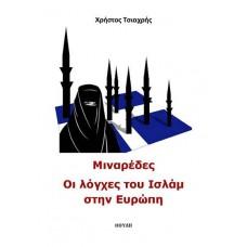 Μιναρέδες - Οι λόγχες του Ισλάμ στην Ευρώπη