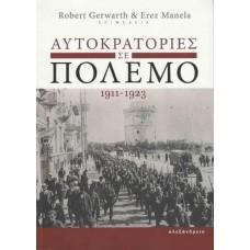 Αυτοκρατορίες σε πόλεμο 1911-1923