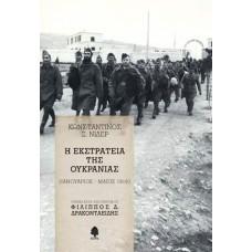 Η ΕΚΣΤΡΑΤΕΙΑ ΤΗΣ ΟΥΚΡΑΝΙΑΣ (ΙΑΝΟΥΑΡΙΟΣ – ΜΑΙΟΣ 1919)