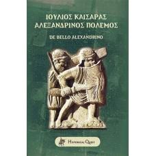 Ιούλιος Καίσαρας - Αλεξανδρινός Πόλεμος