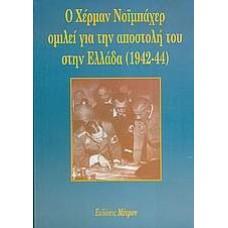 Ο Χέρμαν Νοϊμπάχερ ομιλεί για την αποστολή του στην Ελλάδα 1942-