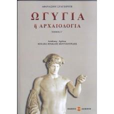 Ωγυγία ή αρχαιολογία