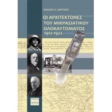 Οι αρχιτέκτονες του μικρασιατικού ολοκαυτώματος 1912 - 1922
