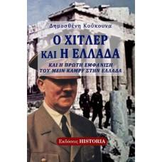 Ο Χίτλερ και η Ελλάδα