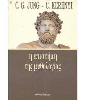 Η επιστήμη της μυθολογίας